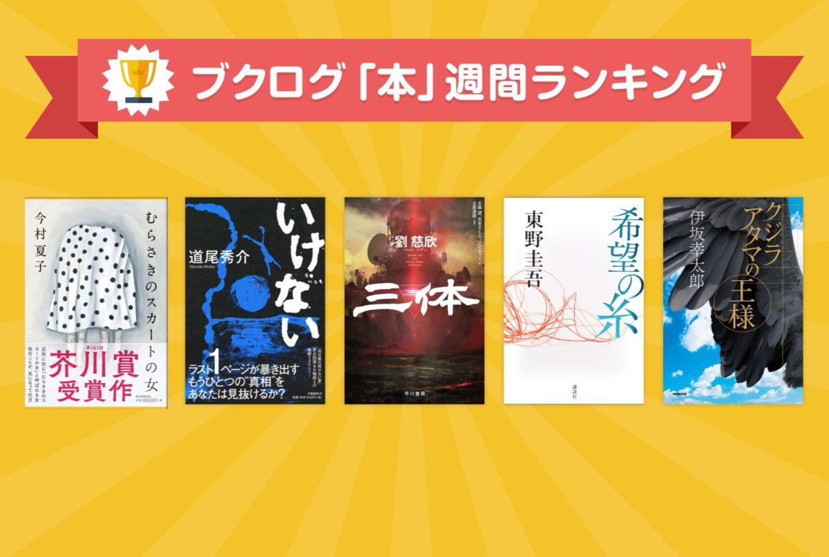 芥川賞受賞作、今村夏子さん『むらさきのスカートの女』が一位に―本ランキング7月14日~20日