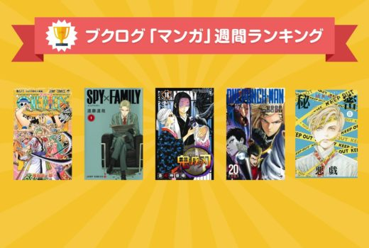 遠藤達哉さん話題の新作『SPY×FAMILY』、記念すべき1巻目がランキング席巻!―マンガランキング6月30日~7月6日