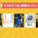 伊坂幸太郎さん、道尾秀介さん、そして書店舞台の作品……文芸書新刊が勢ぞろい!本ランキング7月7日~13日
