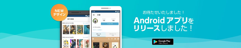 Androidアプリがついに復活!ぜひ使ってみてくださいね!