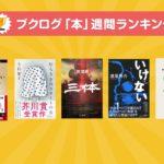 任天堂の元社長、岩田聡さんの金言集が話題に―本ランキング7月28日~8月3日