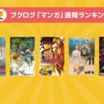 『聖☆おにいさん』、ジャンプコミックス人気作を抑え2週連続1位!―マンガランキング7月28日~8月3日