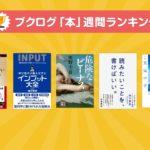 適切なインプット・アウトプットが学べる本に注目が集まる―本ランキング8月11日~17日