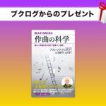 美しいメロディを奏でる「論理」と「数理」とは?フランソワ・デュボワさん『作曲の科学 美しい音楽を生み出す「理論」と「法則」』を5名様へ!