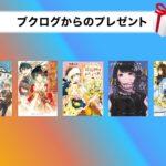 SKYHIGH文庫創刊3周年記念キャンペーン!人気シリーズ4タイトル+最新10月刊1タイトルを合計10名様へプレゼント!