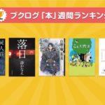 鮎川哲也賞受賞の話題作『屍人荘の殺人』が1位に―本ランキング9月8日~14日