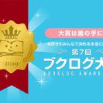 本好きのみんなで決める「第7回ブクログ大賞」投票開始!【選考ルールを刷新しました!】