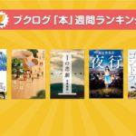 映画化された『蜜蜂と遠雷』のスピンオフ、恩田陸さん『祝祭と予感』が1位に―本ランキング9月29日〜10月5日