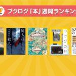 衝撃のミステリ『Iの悲劇』が1位に!―本ランキング 9月22日〜28日