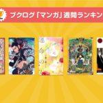 完結巻!『椿町ロンリープラネット』が人気急上昇―マンガランキング 9月22日〜28日