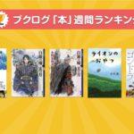 又吉直樹さん『人間』が人気急上昇―本ランキング10月6日〜12日