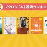 死んだ人間を食べる新たな葬式とは―村田沙耶香さん『生命式』が急上昇!本ランキング10月27日〜11月2日