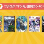 TVアニメ第3シリーズ決定の『キングダム』56巻が首位に!マンガランキング11月17日〜23日