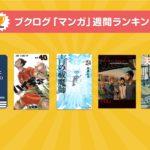 羽海野チカさん『3月のライオン』最新刊が、発売前から急上昇し1位に!マンガランキング10月27日〜11月2日