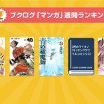 幻の第1話が収録『ドラえもん』0巻が発売前から急上昇!マンガランキング11月3日〜9日