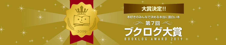 第7回ブクログ大賞ついに受賞作発表!