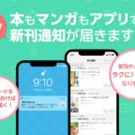 ブクログiPhoneアプリで新刊通知を受け取れるようになりました!