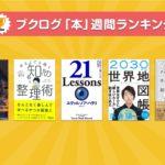 発売前から人気の恩田陸さんの最新作『歩道橋シネマ』が1位に!本ランキング11月17日~11月23日
