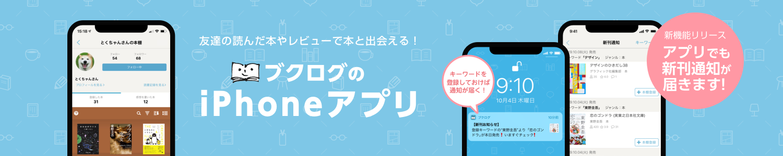 iPhoneアプリ【新刊通知機能】について