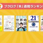 芸人・ハライチ岩井さんの『僕の人生には事件が起きない』が急上昇!本ランキング11月24日~30日