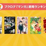 『七つ屋志のぶの宝石匣』10巻が急上昇!マンガランキング2月9日~2月15日