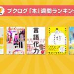 髙橋拓也さん『時間をもっと大切にするための小さいノート活用術』が1位に!本ランキング1月26日~2月1日