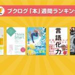 恩田陸さん『ドミノin上海』が急上昇!本ランキング2月2日~2月8日