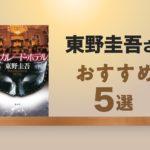 東野圭吾さんオススメ5選!〜初めて読む人にもおすすめの人気シリーズ代表作〜