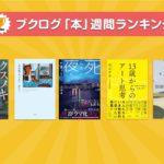 東野圭吾さん『クスノキの番人』が1位に!本ランキング3月15日~3月21日
