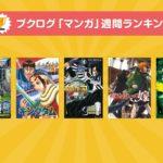 『ゴールデンカムイ』21巻が1位に!マンガランキング3月15日~3月21日