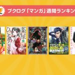マンガ大賞2020受賞作!『ブルーピリオド』7巻が1位に!マンガランキング3月22日~3月28日