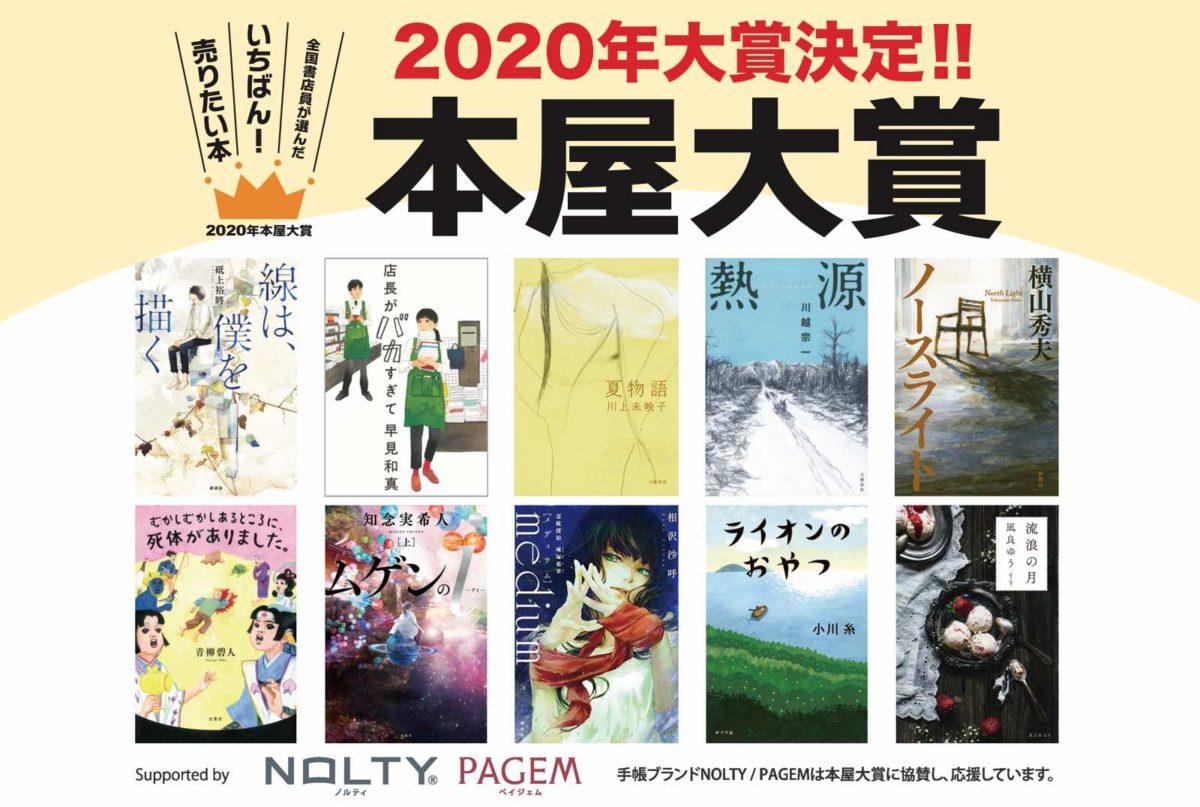 2020年本屋大賞は 凪良ゆうさん『流浪の月』に決定/ | ブクログ通信