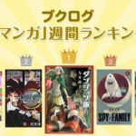 『ダンジョン飯』9巻が1位に!マンガランキング5月17日~5月23日