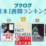 『FACTFULNESS(ファクトフルネス) 』が1位に!本ランキング5月17日~5月23日