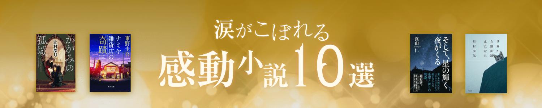 涙がこぼれる感動小説10選!一度読んだら忘れられない感動作を厳選!
