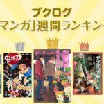 『聖☆おにいさん』18巻が1位に!マンガランキング5月24日~5月30日