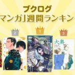 『ゴールデンカムイ』22巻が1位に!マンガランキング6月21日~6月27日