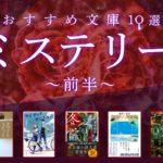 【2020年上半期】文庫版ミステリーおすすめ10選!前編~人気の著者新作からメディア化作品まで~