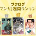 『メイドインアビス』9巻が1位に!マンガランキング7月26日~8月1日