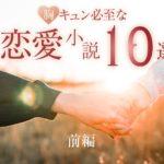 初恋を思い出す、胸キュン必至な恋愛小説10選!前編〜甘酸っぱく、ときにほろ苦い恋物語〜