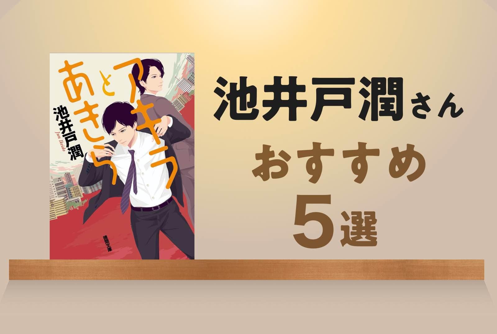 半沢直樹だけじゃない!池井戸潤さんオススメ5選!〜デビュー作から短 ...