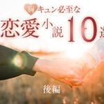初恋を思い出す、胸キュン必至な恋愛小説10選!後編〜甘酸っぱく、ときにほろ苦い恋物語〜
