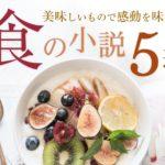 美味しいもので感動を味わう食の小説5選!〜読めば空腹!夜中に読むのは厳禁です〜