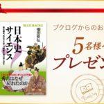 \プレゼント/『日本史サイエンス 蒙古襲来、秀吉の大返し、戦艦大和の謎に迫る』を5名様へ