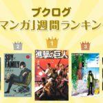 『進撃の巨人』32巻が1位に!マンガランキング9月6日〜9月12日