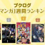 不動の人気作『ONE PIECE』97巻が1位に!マンガランキング9月13日〜9月19日