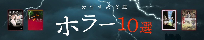 暑さを吹き飛ばすホラー小説10選!〜読めば背筋がひやりとする超冷感作品特集〜