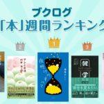 瀬尾まいこさん『夜明けのすべて』が1位に!本ランキング10月18日〜10月24日