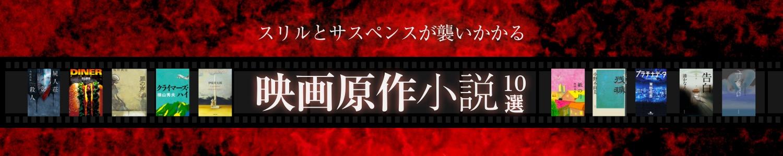 スリルとサスペンスが襲いかかる映画原作小説10選!