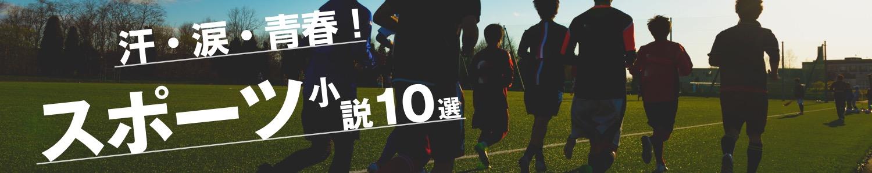 汗・涙・青春!読後感爽やかなスポーツ小説10選!